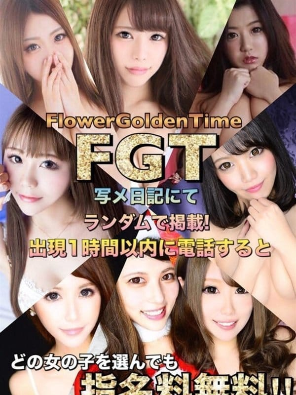 ★FLOWER納得得々情報★(Flower(フラワー))のプロフ写真1枚目
