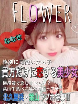Pick★Up☆Girls|Flower(フラワー)で評判の女の子
