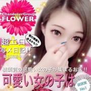 リアルタイム速報ならChandelierGroupのTwitter!!|Flower(フラワー)