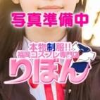 りょうこ|本物制服!!福岡コスプレ専門店りぼん - 福岡市・博多風俗