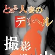 「スレンダーなボディラインから溢れる色気♪梅木さん♪」12/14(木) 09:58 | とある人妻のデリヘルのお得なニュース