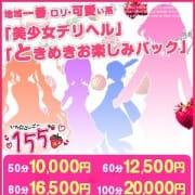 「新イベント開催★50分10000円~♪お得です!」03/21(水) 17:00 | 155(いちごーごー)のお得なニュース