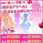 「新イベント開催★50分10000円~♪お得です!」03/21(水) 23:30   155(いちごーごー)のお得なニュース