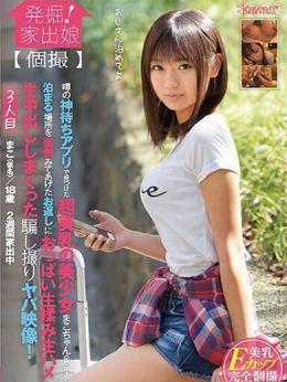 現役AV女優 マカナ☆極上美少女 | GLOSS MATSUYAMA - 松山風俗