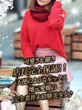 ねね☆激カワの新星♪|松山風俗で今すぐ遊べる女の子
