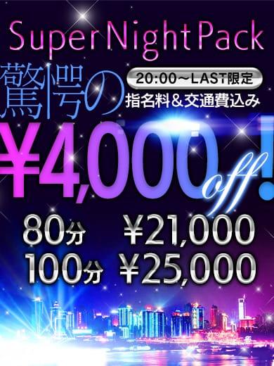 スーパーナイトパック【※20:00~LAST限定※】
