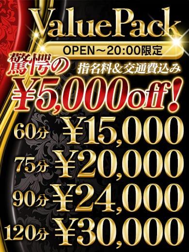 バリューパック!!【※OPEN~20:00限定※】