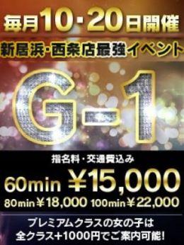 松山最強イベントG-1 | GLOSS MATSUYAMA - 松山風俗