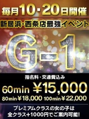 松山最強イベントG-1|GLOSS MATSUYAMA - 松山風俗
