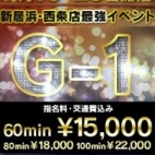 松山最強イベントG-1