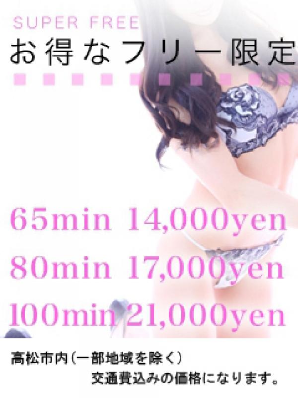 ◆スーパーフリー割り◆(GLOSS TAKAMATSU)のプロフ写真1枚目