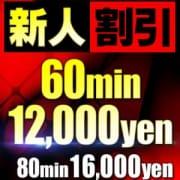 「【新人割】オールタイム割引価格!!」01/22(火) 22:59 | アニバーサリーのお得なニュース