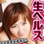 れいか|名古屋最安値宣言!激安3900円 生ヘルス!巨乳巨尻のぽちゃカワイイ女子専門店 - 名古屋風俗