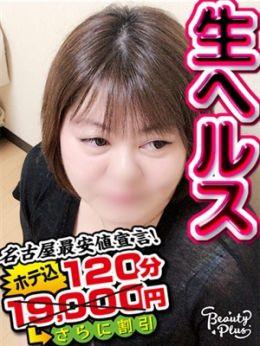 しおり | 名古屋最安値宣言!激安3900円 生ヘルス!巨乳巨尻のぽちゃカワイイ女子専門店 - 名古屋風俗