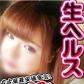 名古屋最安値宣言!激安3900円 生ヘルス!巨乳巨尻のぽちゃカワイイ女子専門店の速報写真