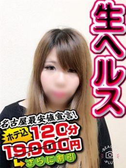 ちひろ | 名古屋最安値宣言!激安3900円 生ヘルス!巨乳巨尻のぽちゃカワイイ女子専門店 - 名古屋風俗