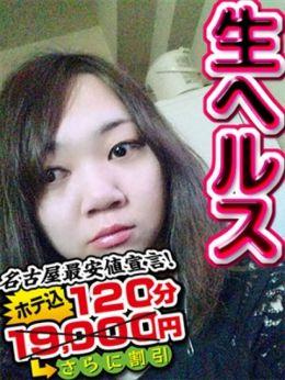 るり | 名古屋最安値宣言!激安3900円 生ヘルス!巨乳巨尻のぽちゃカワイイ女子専門店 - 名古屋風俗
