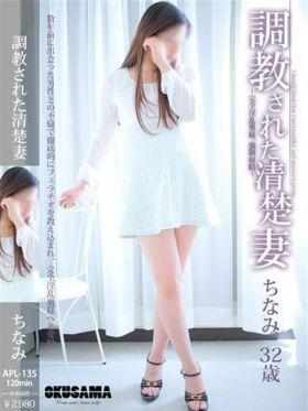 ちなみ|仙台風俗で今すぐ遊べる女の子
