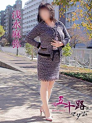 浅水麻弥(五十路マダム 松山店)のプロフ写真1枚目