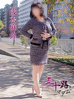 浅水麻弥 | 五十路マダム 松山店 - 松山風俗