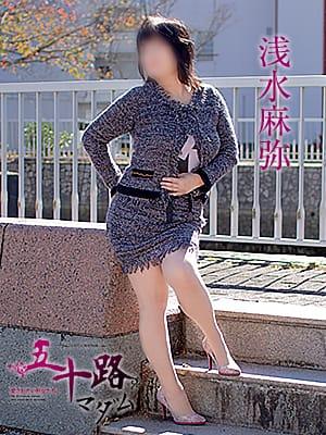 浅水麻弥(五十路マダム 松山店)のプロフ写真3枚目