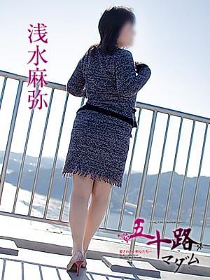 浅水麻弥(五十路マダム 松山店)のプロフ写真4枚目