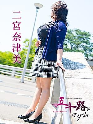 二宮奈津美|五十路マダム 松山店 - 松山風俗