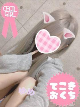 体験 ゆめ|新潟県風俗で今すぐ遊べる女の子