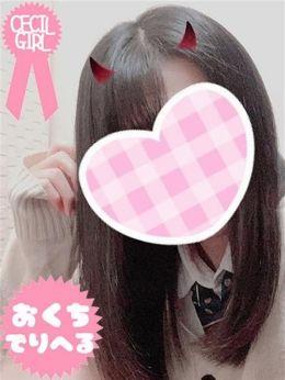 みなと | 超素人専門店ぴゅあCECIL - 新潟・新発田風俗