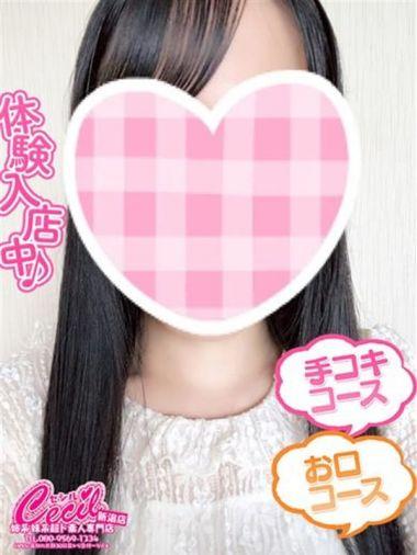 処女 体験 のあ|CECIL 新潟店~姉系・妹系超ド素人専門店 - 新潟・新発田風俗