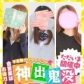 超素人専門店ぴゅあCECILの速報写真