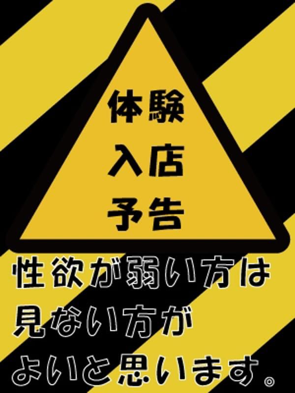 20時半~体験入店【☆体験入店予定☆業界未経験】