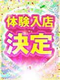 14時〜体験入店予定!!|シーパラダイスでおすすめの女の子