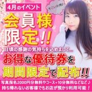 「【4月イベント】会員様限定優待券を配布!!」04/28(水) 10:52 | シーパラダイスのお得なニュース
