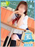 ことね|YESグループ Lesson.1沖縄校でおすすめの女の子