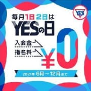 明日7/1 →全指名料金&入会金タダ!!  YESグループ Lesson.1沖縄校