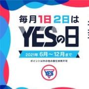 毎月1.2日はYESの日!! 入会金&指名料が無料 YESグループ PLATINA R-30