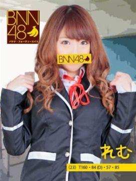 REMU|バナナ(BNN)48で評判の女の子
