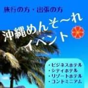 「【特別企画】めんそ~れ~沖縄♡旅行&出張のお客様限定割引!」07/05(木) 13:08 | Love & Peace おきなわのお得なニュース