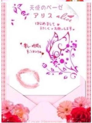 花咲ありす★沖縄No. 1(天使のベーゼ)のプロフ写真4枚目