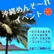 【特別企画】めんそ~れ~沖縄♡旅行&出張のお客様限定割引! マリアメデューサ