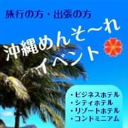 旅行&出張のお客様限定割引サービス!! |マリアメデューサ