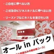 ~ ホテル料金込みの超お得コース ~|ぽちゃかわアイドルNo1もえたん!