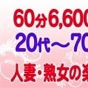 「■60分⇒6,600円【指名料&交通費:無料♪】」05/07(金) 22:40   人妻熟女の楽園 岩舟店のお得なニュース