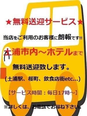 無料送迎サービス【送迎サービス】