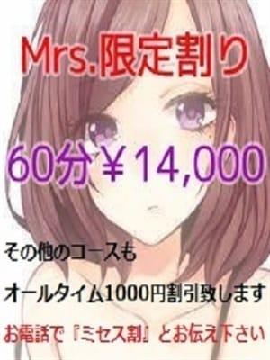 ミセス特別料金【60分¥14,000】