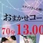 プロフィール加古川の速報写真