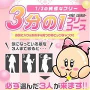 「3人の中から必ず来るっ!指名料無料!!!」07/04(土) 20:53   プロフィール加古川のお得なニュース