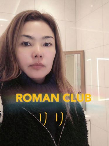 リリ|ROMAN CLUB - 名古屋風俗