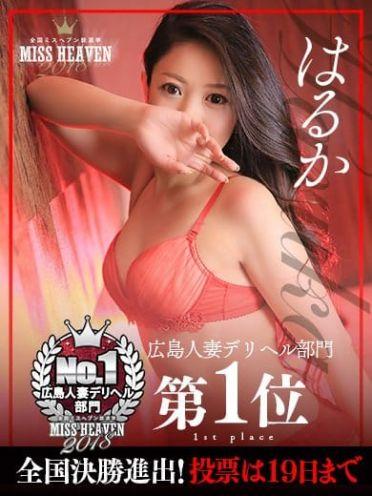 はるか|Red Sapphire(レッドサファイア) - 広島市内風俗